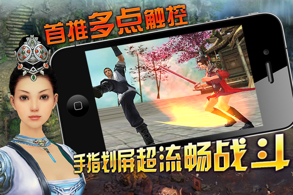 Screenshot 3D剑神世界
